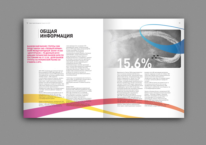 SCM Annual Report 2007